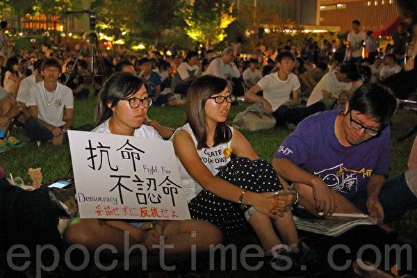 香港大专生罢课进入第二日,不少学生和市民9月23日晚上到政府总部旁的添马公园草地参加集会。(潘在殊/大纪元)