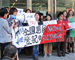 9月23日,华人进步会在市立大学前呼吁华人出来投票。(韩宁/大纪元)