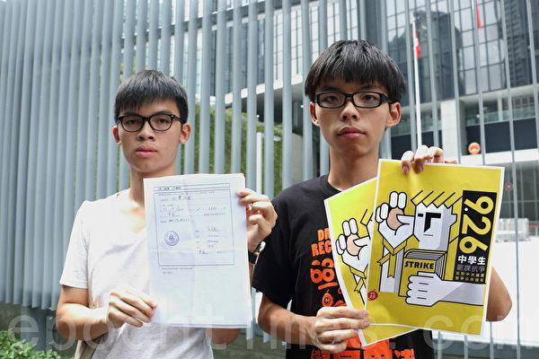 发起中学生罢课的学民思潮计划在星期五加入罢课,在政府总部外的添美道集会。(蔡雯文/大纪元)