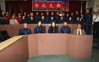 南加祭孔委员会将于9月27日下午2时于洛侨中心大礼堂举行庄严、隆重的祭孔大典。(袁玫/大纪元)