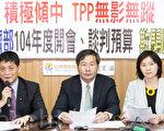 """台联党团25日召开记者会,痛批政府""""积极倾中,TPP谈判无影无踪"""",根本是欺骗台湾民众。(陈柏州 /大纪元)"""