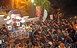 組圖:港4千人包圍禮賓府 「缉拿」梁振英