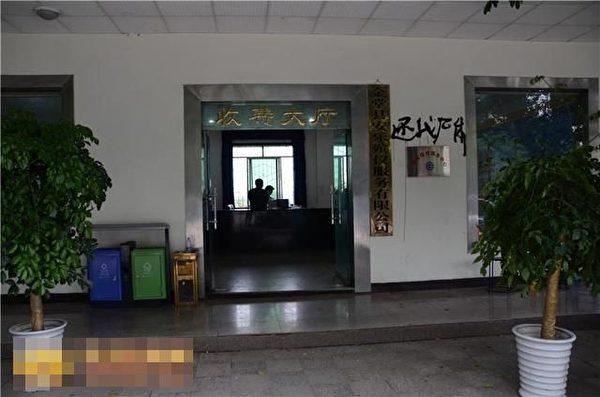 金堂县安乐殡仪馆服务有限公司。(网络图片)