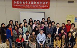 新英格兰中文教师专业协会秋季研习会参加者合影。(王月娥/大纪元)