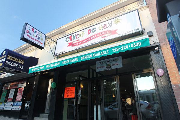 墨西哥餐厅Cinco De Mayo新店。(张学慧/大纪元)