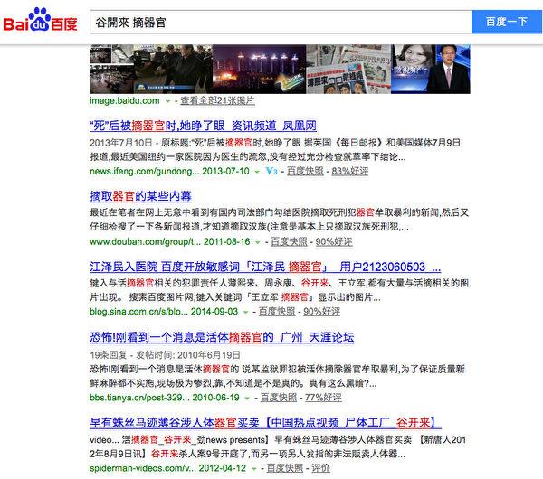 9月16日,大陸搜索引擎網站百度解禁了《大紀元》文章〈江澤民入醫院 百度開放敏感詞「江澤民摘器官」〉(網路截圖)