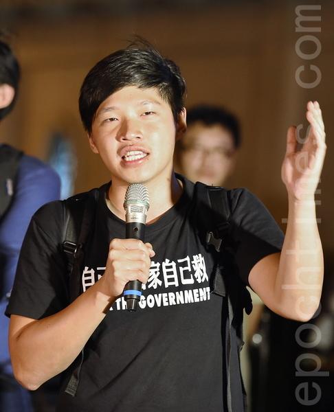 太陽花學運領袖陳為廷在現場聲援香港。(孫湘詒/大紀元)