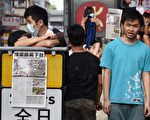 """《大纪元时报》对民主、自由等普世价值的尊重深得人心,对时局的准确把握赢得大众的信任,在学生罢课、""""占中""""期间,香港随处可见当地版《大纪元时报》报纸。(文瀚林/大纪元)"""