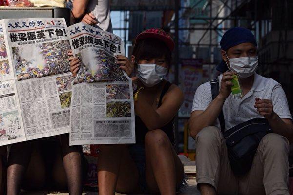 《大紀元時報》對民主、自由等普世價值的尊重深得人心,對時局的準確把握贏得大眾的信任,在學生罷課、「佔中」期間,香港隨處可見當地版《大紀元時報》報紙。(文瀚林/大紀元)