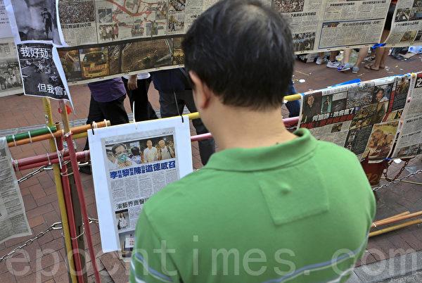 香港繁華地帶的銅鑼灣崇光百貨對開處,一直是親共青關會干擾法輪功真相點,擺放中共橫幅的位置,現在被學生徵用,掛上了整版大紀元時報供市民閱讀。(余鋼/大紀元)