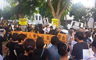 碰触底线 洛杉矶侨民为香港发声