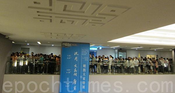 """台湾国立故宫博物院""""人生真滋味─玉白菜""""特展30日开展,图为观光客排队的人潮。(钟元/大纪元)"""