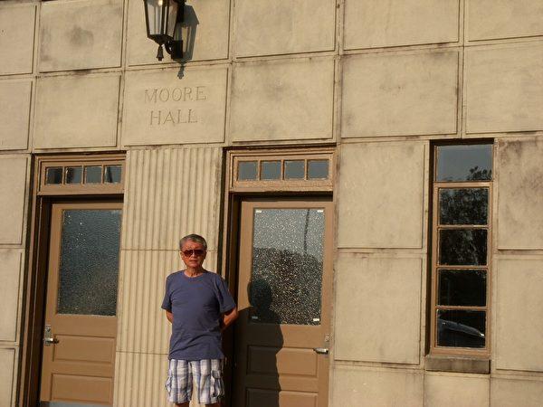 圖:這就是被我們老中們當年打鬧過的密州大摩爾樓﹝Moore Hall﹞門口,如今內部已被改造成辦公室了﹝攝於2012年6月﹞。(作者提供)