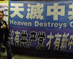 在香港闹市区,大陆游客经常可以看到揭露中共把自己同中国混为一谈的标语。(香港大纪元)
