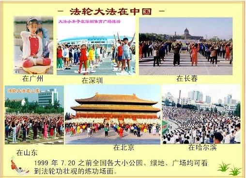 法輪功是由李洪志先生於1992年5月13日從吉林長春傳出,以「人傳人、心傳心」的形式在全中國迅速傳播開來。到1998年底,學煉法輪功的大陸群眾已達到一億人。(明慧網)