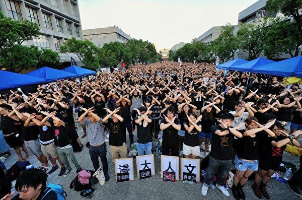 逾8,000名大專生罷課集會,在中文大學的百萬大道舉行誓師儀式,批評政府是假讓步,要求政府撤回國民教育科。(攝影:宋祥龍 /大紀元)