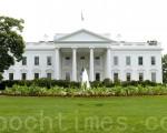 美国白宫(李莎/大纪元)