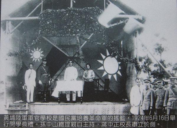 黄埔陆军军官学校是国民党培养革命军的摇篮,1924年6月16日举行开学典礼。孙中山总理亲自主持,蒋中正校长肃立于侧。(钟元翻摄/大纪元)
