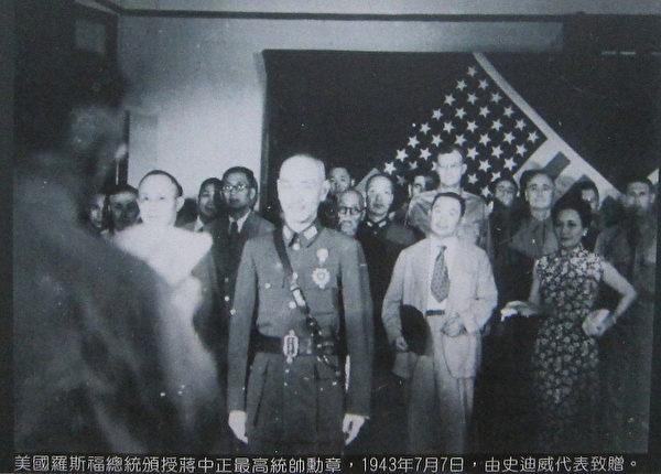 美国罗斯福总统颁授蒋中正最高统帅勋,1943年7月7日,由史迪威代表致赠。(钟元翻摄/大纪元)