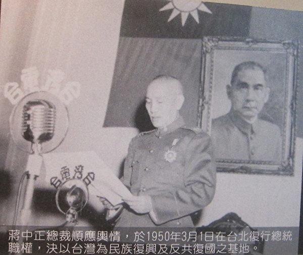 蒋中正总裁顺应舆情,于1950年3月1日在台北复行总统职权,决以台湾为民族复兴及反共复国之基地。(钟元翻摄/大纪元)