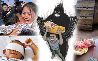 从人贩子拐卖孩子、奶粉毒害孩子、暴徒校园砍杀孩子、官员奸淫幼女、男童被人残忍挖去双眼、3岁小女孩被推土机碾压致死……这一切的悲剧,不仅刺痛著中国人的神经,更是在不断挑战法律和国人人性的道德底线。(大纪元合成图片)