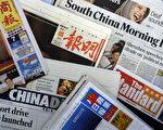中共渗透打压香港新闻自由愈演愈烈,成为全球关注焦点。(MIKE CLARKE/AFP/Getty Images)