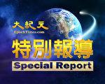 中共在北京召開四中全會,會議的主題是「依法治國」。對中共稍有瞭解的人,都會感到這樣的提法與中共格格不入。(大紀元)