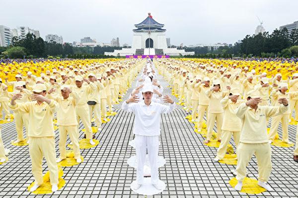 2014年4月26日,台灣法輪功學員在台北中正紀念堂舉行排字、煉功活動。(白川/大紀元)