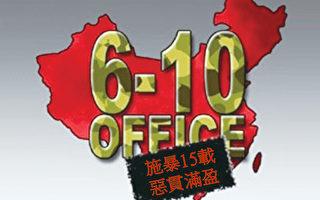 """【历史今天】盖世太保般的中共""""610办公室""""更名"""