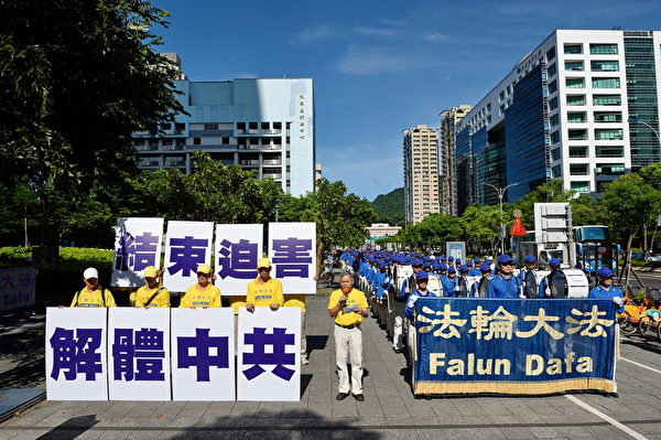 台灣法輪大法學會7月20日在台北舉行「拯救善良 結束迫害」大遊行,法輪功學員從101大樓出發,要求結束迫害法輪功。(攝影:孫湘詒/大紀元)