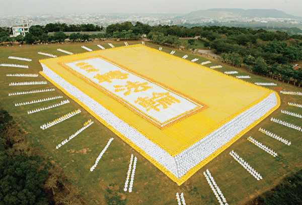 圖為2009年6000多位法輪功學員在臺灣排出的《轉法輪》圖形。(明慧網)