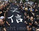9月14日和平「佔中」發起遊行,抗議人大決定,遊行人士以巨幅黑布表明公民抗命到底。(余鋼/大紀元)