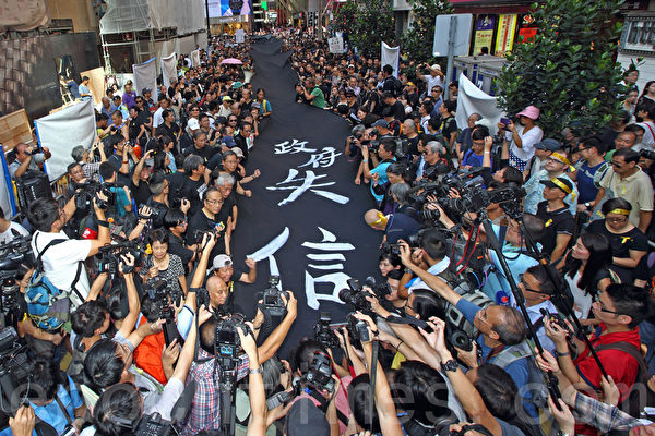 中共人大否決香港真普選後,和平「佔中」周日(9月14日)發起第一次遊行,抗議人大決定,遊行人士以巨幅黑布,寫上中共政權出賣港人的罪狀,表明公民抗命到底,大會宣布有四千人參加。(潘在殊/大紀元)