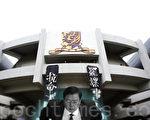 據報,張德江此前會見香港工聯會時,曾在內部會議上「肯定」了工聯會參與「反佔中」大聯盟,並鼓勵其繼續就人大決定發聲。(大紀元動態圖片)