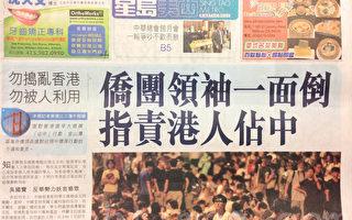 王骏:香港占中 星岛日报在走中报的老路