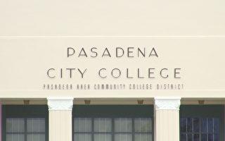 SB850法案的通过将是加州高等教育历史性的转变。最多15个社区学院预计于在2017-18学年前设立授与学士学位的试点课程。目前,具体参与的院校名单尚未出炉。图为帕萨迪纳城市大学(PCC)。(薛文/大纪元)