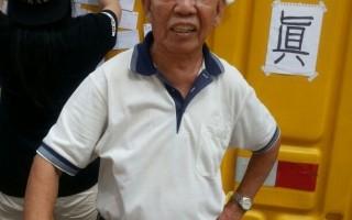 88岁赵伯,愿用身体为学生挡胡椒喷雾。(王文君/大纪元)