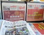 《大纪元时报》则成为华人必看的报纸,西方人也在关注大纪元时报上的内容。 (大纪元资料图片)