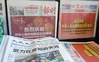 《大紀元時報》則成為華人必看的報紙,西方人也在關注大紀元時報上的內容。 (大紀元資料圖片)