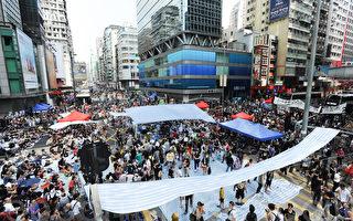 「雨傘」示威者:中共抹黑白費力