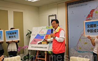 彰化县长卓伯源宣布彰滨工业区核准成为自由经济示范区。(郭益昌/大纪元)