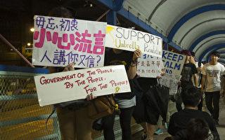 親共商會同鄉會等外圍特務組織散謠言抹黑香港學生