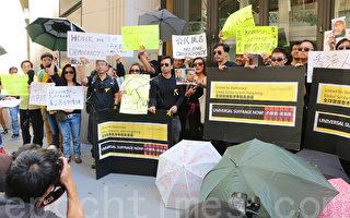 全球60城市撐香港 舊金山遞抗議信