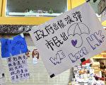 """10月2日(周四),香港""""雨伞革命""""的局势更加紧张。(余钢/大纪元)"""