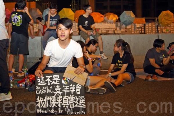 「雨傘革命」的參與者,要求梁振英下台,爭取真普選。圖為10月2日,靠近香港政府總部的金鐘一帶,入夜後有很多市民聚集留守。(潘在殊/大紀元)