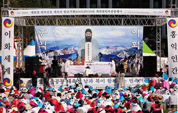 10月3日是韓國開天節,紀念傳說中的始祖檀君。圖為2012年10月3日爾市政府廣場舉行的紀念儀式。(全宇/大紀元)