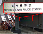 10月3日,有人冒險全程跟拍一群親共反佔中人士在香港長沙灣警署集結分發藍絲帶及部署現場站位。(大紀元合成圖片)