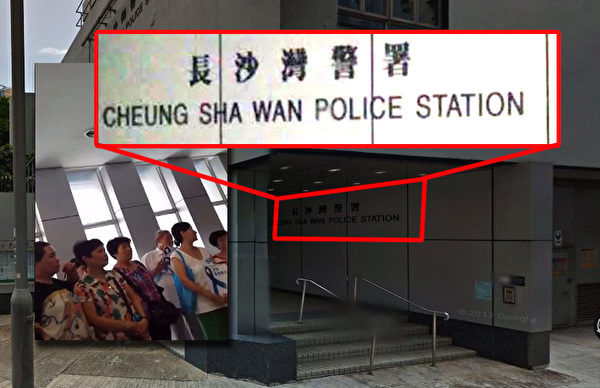 10月3日,有人冒险全程跟拍一群亲共反占中人士在香港长沙湾警署集结分发蓝丝带及部署现场站位。(大纪元合成图片)