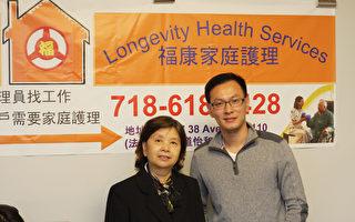 福康家庭护理公司老板施先生(右)和经理倪女士(左)。(摄影:林燕/大纪元)