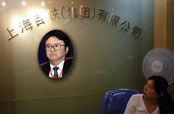 曾掌控上海友誼集團、聯華超市、百聯集團、光明食品集團的王宗南被以「涉嫌腐敗和貪污」的罪名逮捕。(大紀元合成圖)